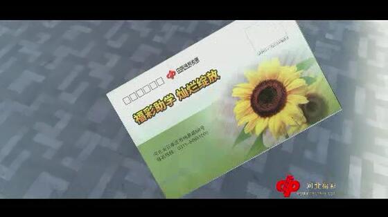 福彩助学——希望的信封
