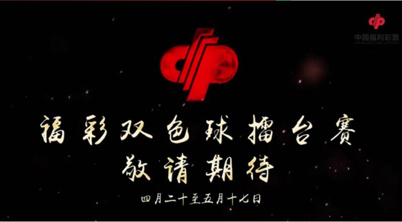 中国福彩引爆春夏 站点擂台争鸣百佳
