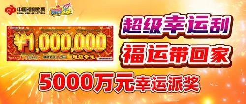 """福彩""""超级幸运""""5000万元派奖来袭"""