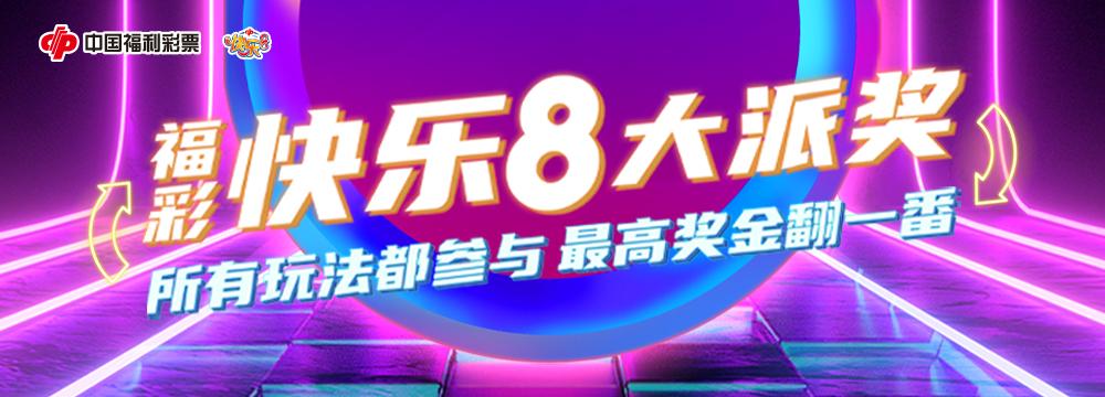 快乐8游戏2.8亿元大派奖